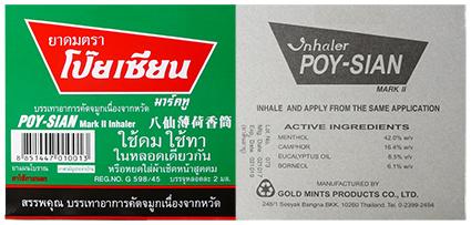 Poy-Sian Inhaler Mark II